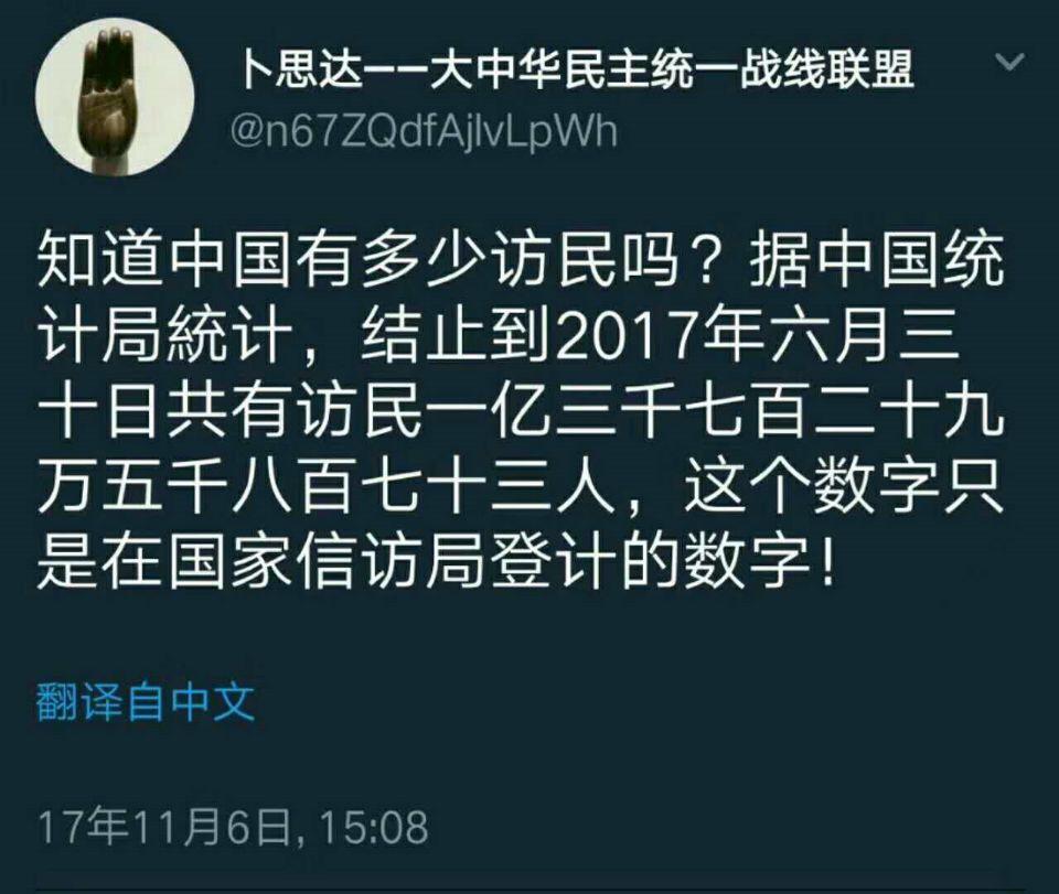 中國有1.3億的訪民,這是截至2017年6月底,中共國家信訪局的統計數字。(@n67ZQdfAjlvLpWh推特)