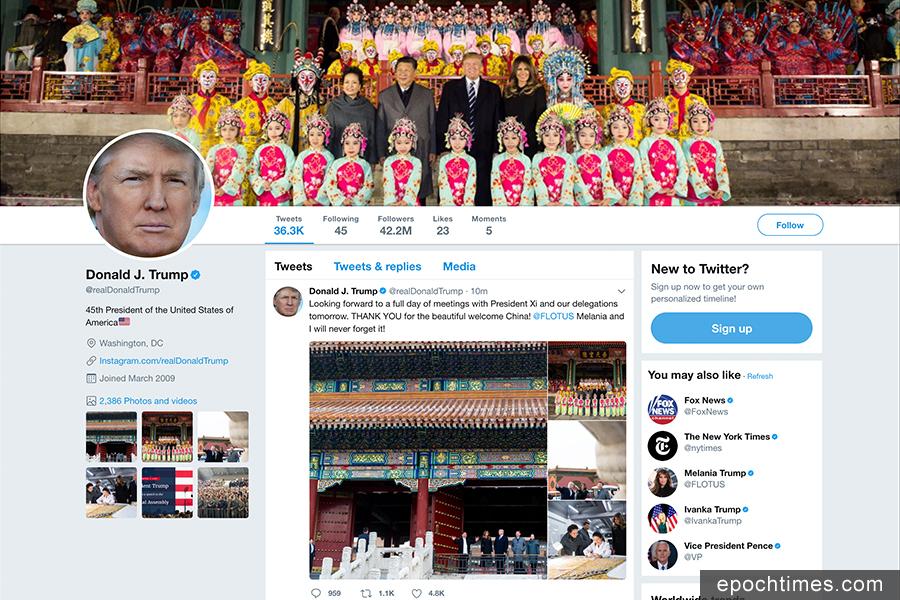 11月8日下午美國總統特朗普抵達北京,展開對中國的國事訪問。大陸網民更關心特朗普在華期間,如何翻牆發推特。圖為特朗普推特帳號@realDonaldTrump。(推特擷圖)