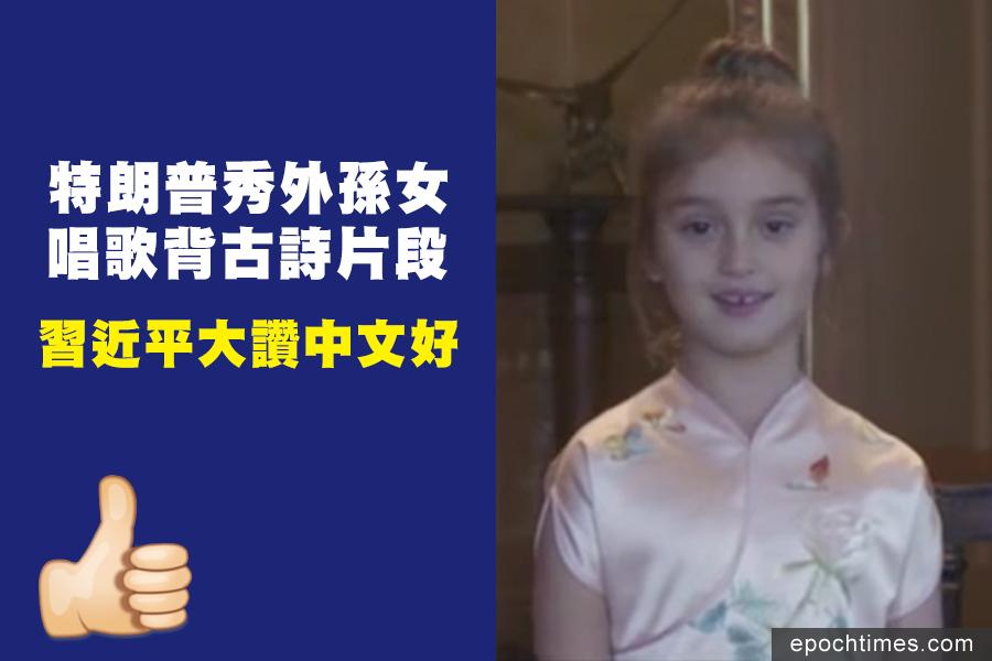 11月8日,特朗普外孫女在片段上向習近平夫婦及觀眾問好。(視像擷圖)