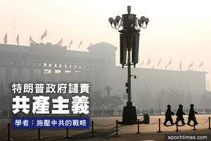 特朗普政府譴責共產主義 學者:施壓中共的戰略