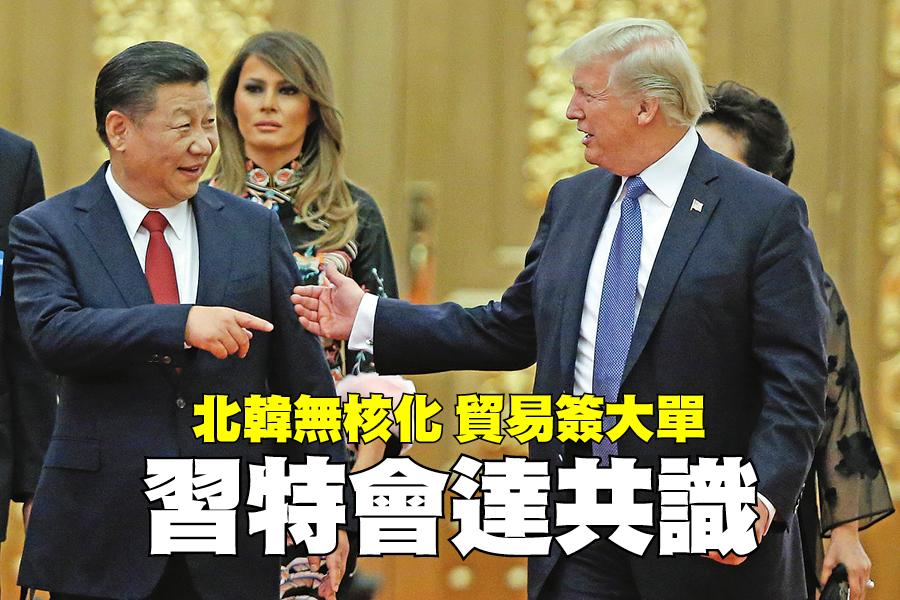 習近平(左)和特朗普(右)昨日正式會談,就北韓和中美貿易問題達成多項共識。圖為習特昨出席大會堂晚宴。(Thomas Peter - Pool/Getty Images)