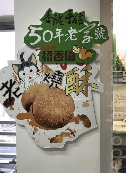 紹香園的「老貓燒酥」於美食巡禮期間以30元4個發售。(王文君/大紀元)