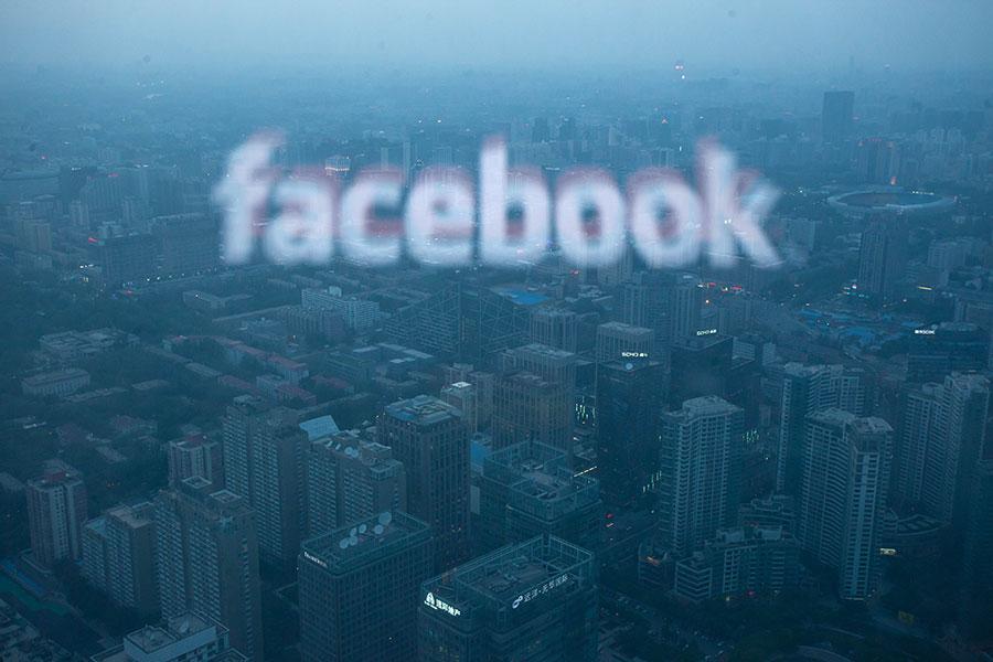 中共對Facebook在中國大陸進行封殺,另一邊又投入大量廣告費給自己抹粉宣傳。(Ed Jones/AFP/Getty Images)