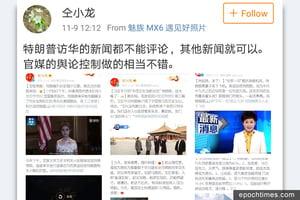 北京正面歡迎特朗普 微博禁評論