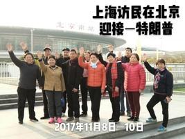 上海訪民在京拍照歡迎特朗普 促關注人權