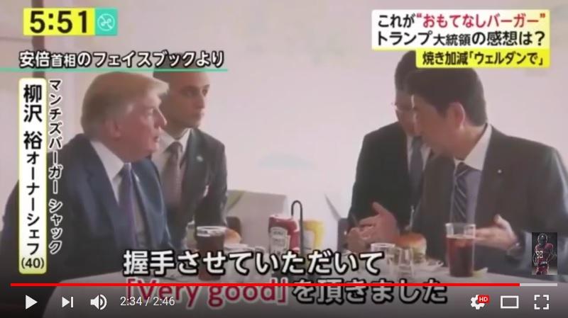 美國總統特朗普在訪問日本第一天中午,與該國首相安倍晉三共同享用東京一家小漢堡店的漢堡,因而使其成為人氣產品。(視像擷圖)