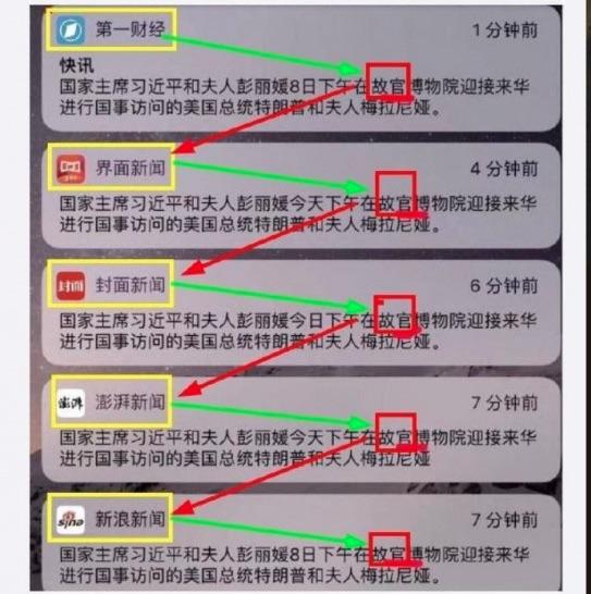 中共官媒又鬧出「國際笑話」了,在報道美國總統特朗普夫婦來華訪問時犯了「致命錯誤」,把「故宮」寫成「故官」。(微博擷圖)