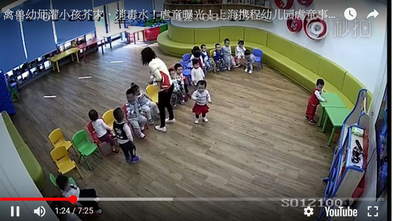 上海攜程虐童案這種事情,在當今中國社會可謂屢見不鮮,這也深刻反映了中共治下的嚴重社會監管危機與道德墮落。(視像擷圖)