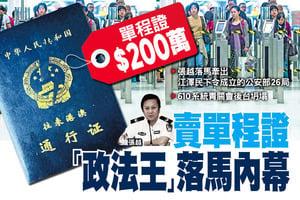 賣單程證 「政法王」落馬內幕