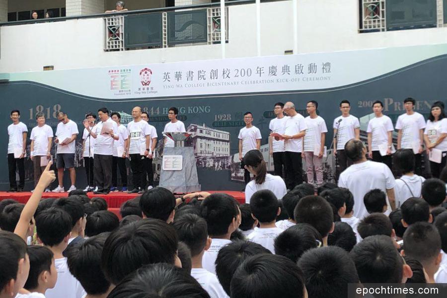 英華書院今日上午舉行校慶日,逾千名家長、師生一齊見證200周年慶典禮啟動。(英華家長提供)