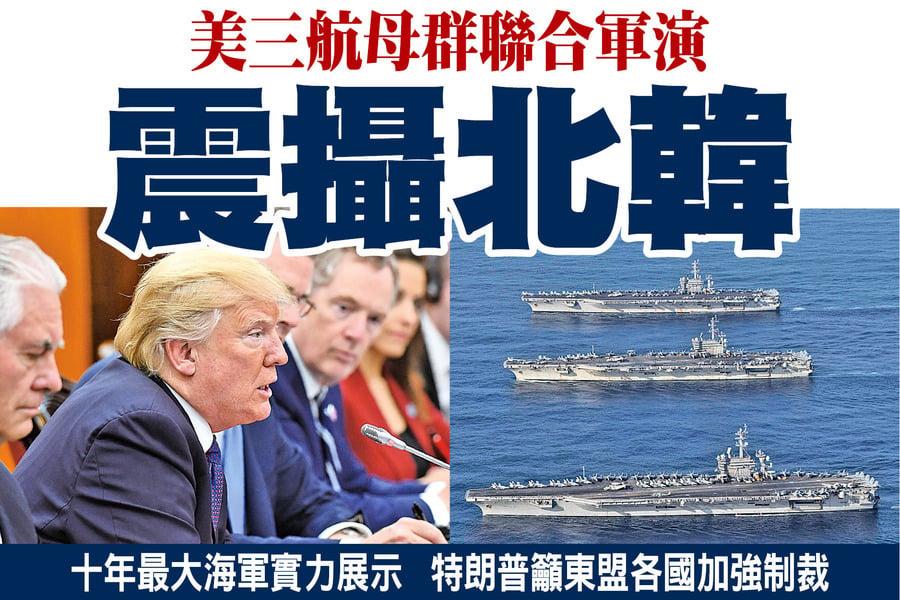 美三航母群聯合軍演 震攝北韓