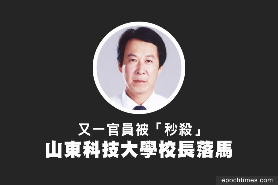 11月10日,中共山東科技大學黨委副書記、校長任廷琦「涉嫌嚴重違紀」被審查。(網絡圖片/大紀元合成)