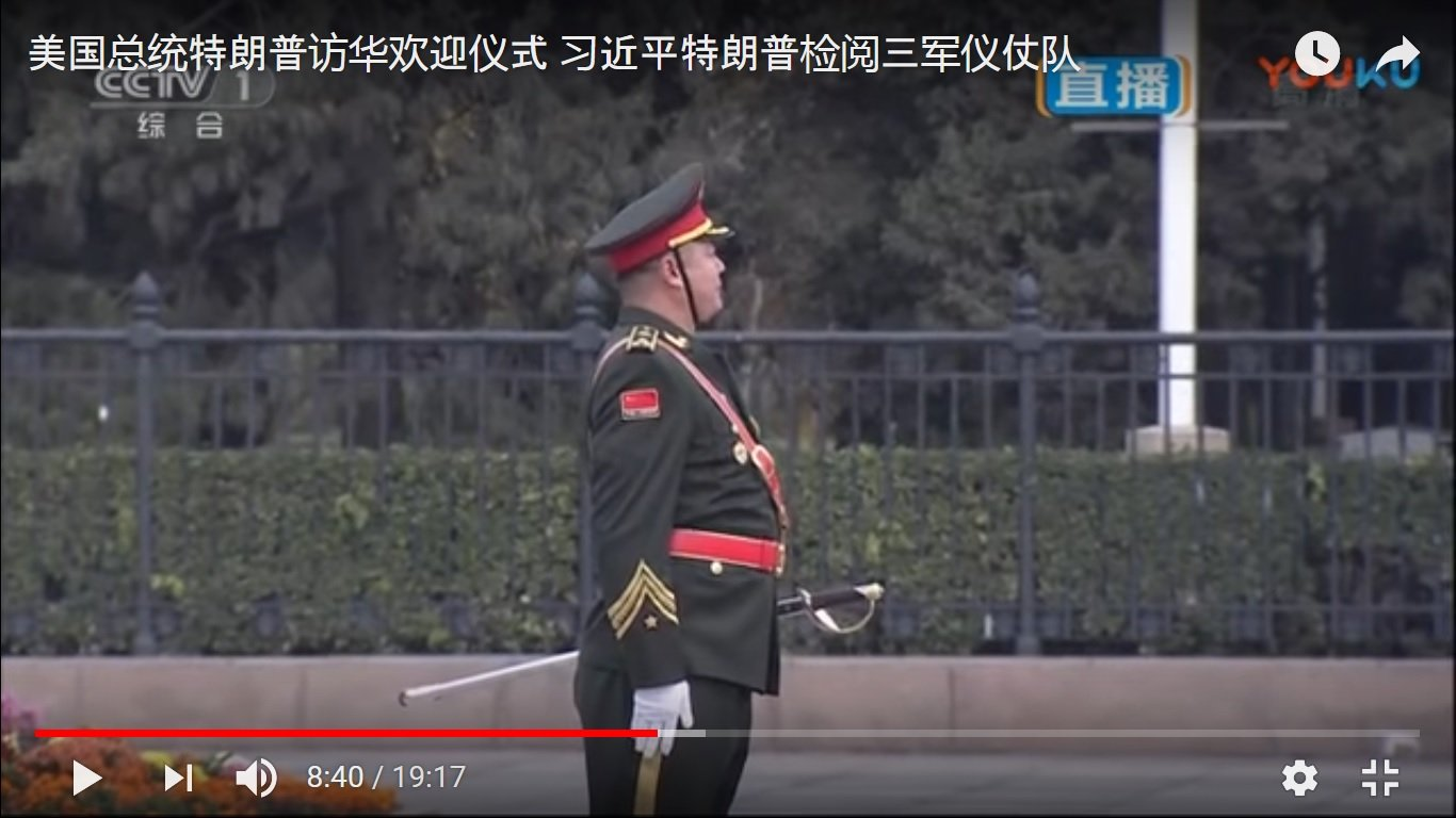 11月9日上午9時許,中共三軍儀仗隊在北京大會堂東門外廣場歡迎特朗普訪華。儀仗隊隊長向特朗普總統說,可以檢閱儀仗隊。(視像擷圖)