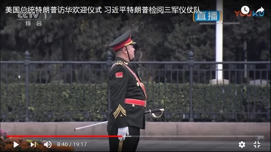 中共三軍儀仗隊迎特朗普 隊長成外界關注焦點