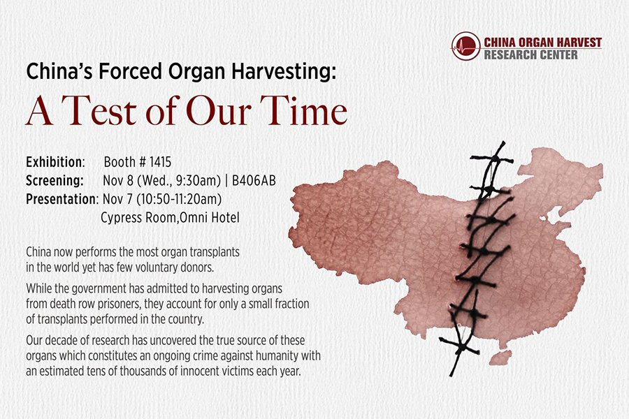 2017美國公共衛生協會年會期間刊出的中國活摘器官研究中心海報。(中國活摘器官研究中心提供)
