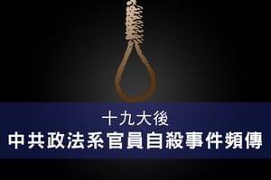 十九大後 中共政法系官員自殺事件頻傳