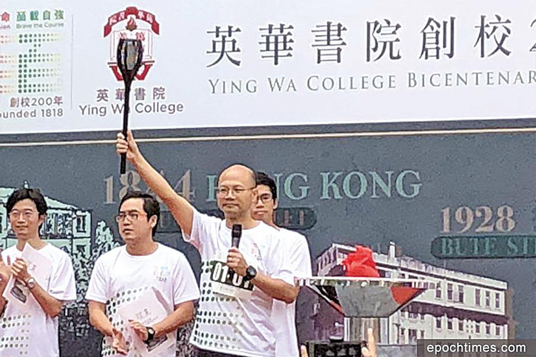 日前,英華書院舉行200周年校慶典禮啟動儀式。校長鄭鈞傑點燃火炬,象徵薪火相傳。(英華家長提供)