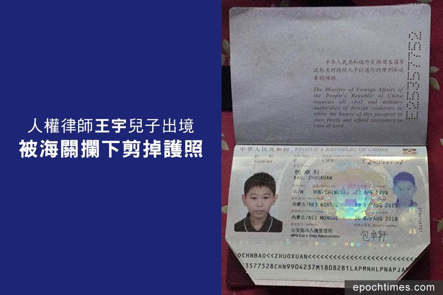 11月13日,「709」案律師王宇的兒子包卓軒的護照被剪,同時被限制出境。(王宇丈夫包龍軍Facebook)