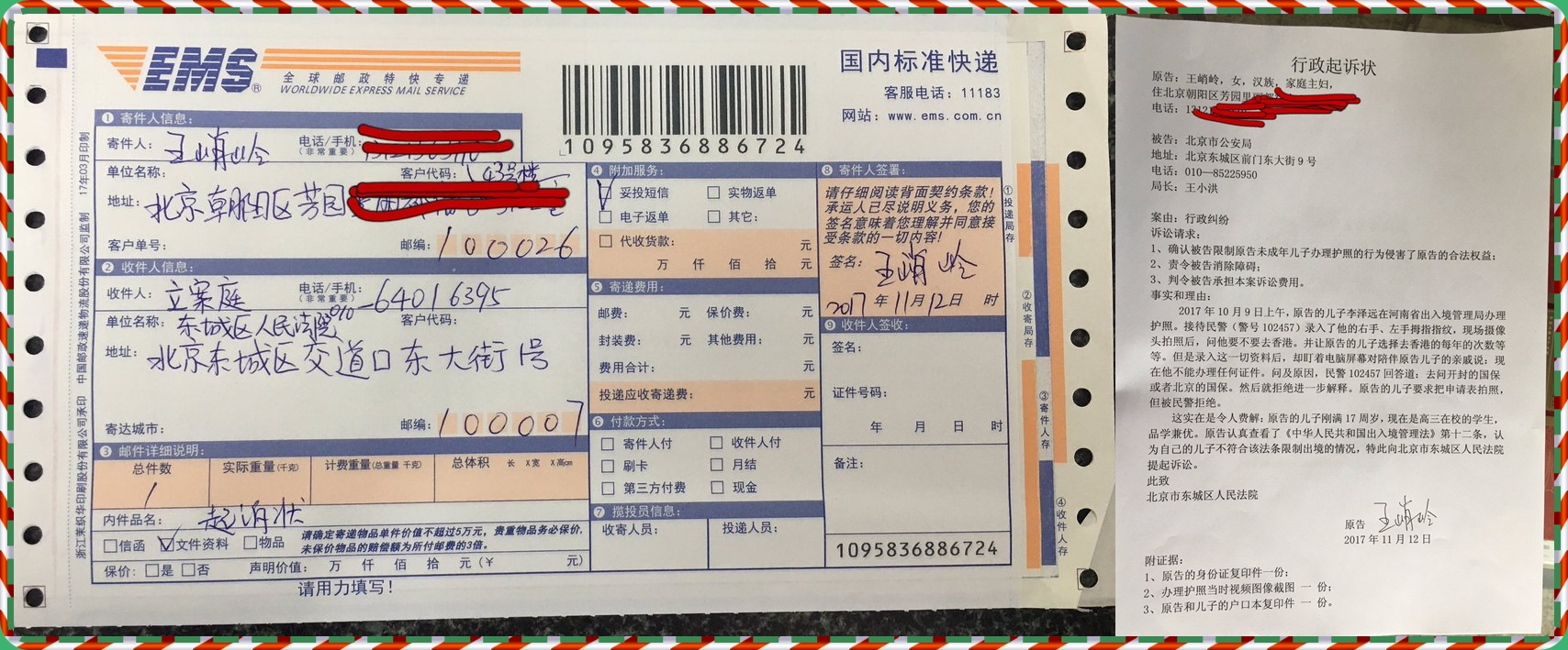 李和平兒子李澤遠辦理護照第二次被拒絕。李和平的妻子王峭嶺向北京東城法院寄出起訴北京市公安局違法的訴狀。(王峭嶺推特/大紀元合成)