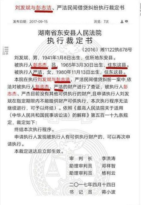 繼被網民曝光「法官醉酒致休庭」後,湖南永州市東安縣法院再被爆出錯字連篇的裁定書。(網絡圖片)