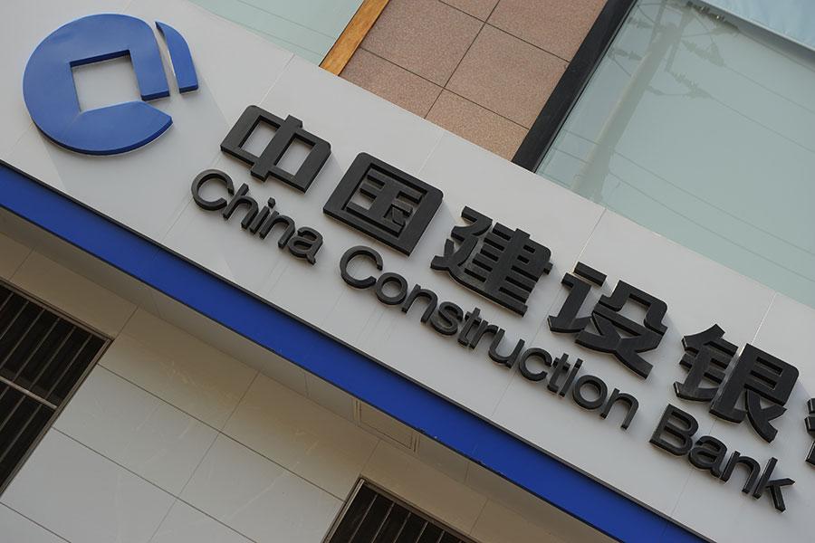 中國建設銀行咸寧分行潛山支行行長肖俊涉嫌貪腐,被開除。圖為中國建設銀行標誌。(PETER PARKS/AFP/Getty Images)