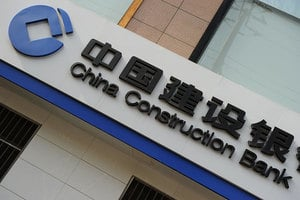 建設銀行咸寧支行行長涉貪腐被開除