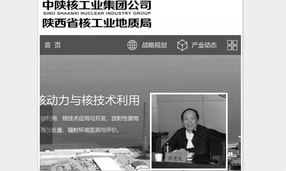 11月13日,陝西省的中陝核工業集團公司原黨委書記、董事長張寬民(圖)和原黨委副書記、紀委書記楊建勛被「雙開」。(大紀元合成圖)