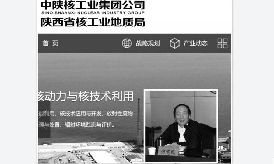 中陝核工業集團原書記和紀委書記被雙開