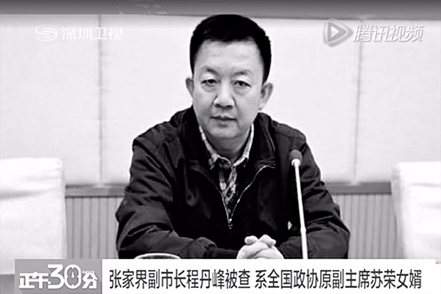 近日,張家界副市長程丹峰仰仗其岳父蘇榮的權勢撈錢的細節被曝光。(視像擷圖)