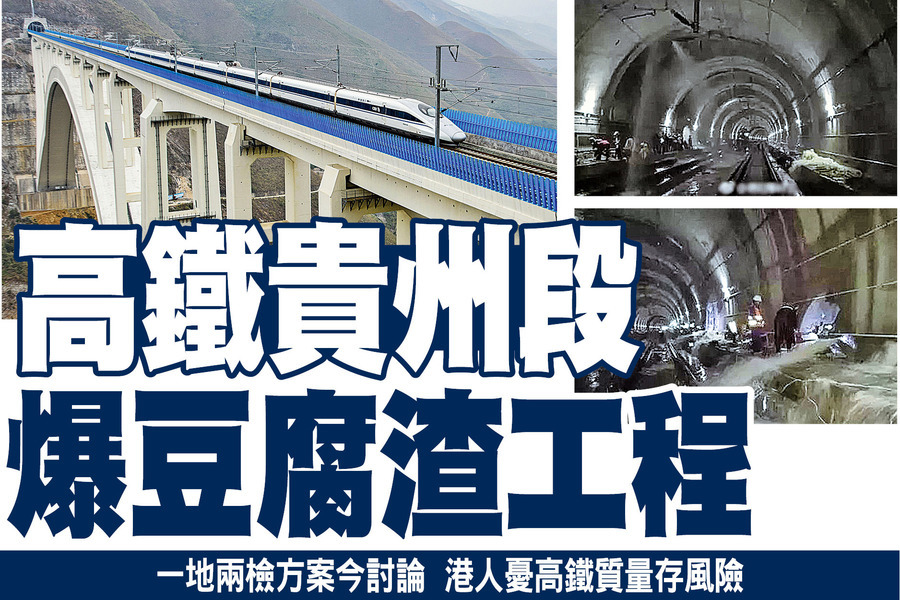 高鐵貴州段 爆豆腐渣工程