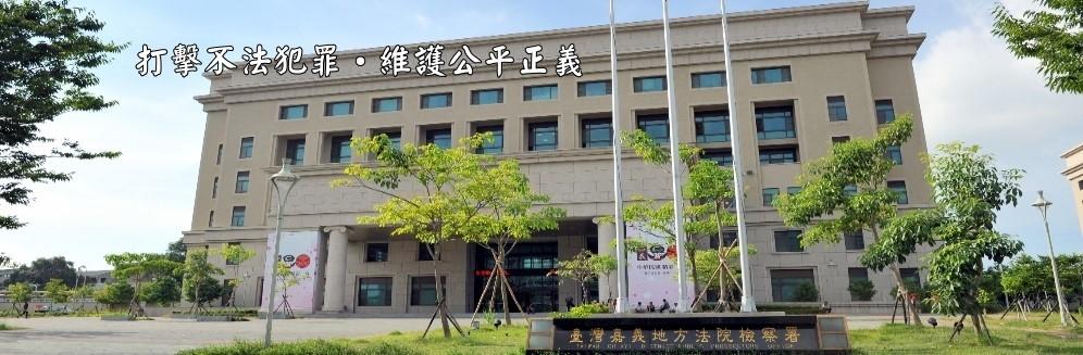 台灣41歲劉姓商人前往中國大陸被(中共)吸收,返台後透過林、蔡2名男子游說現役、退役軍人加入共產黨。(嘉義地檢署官網)