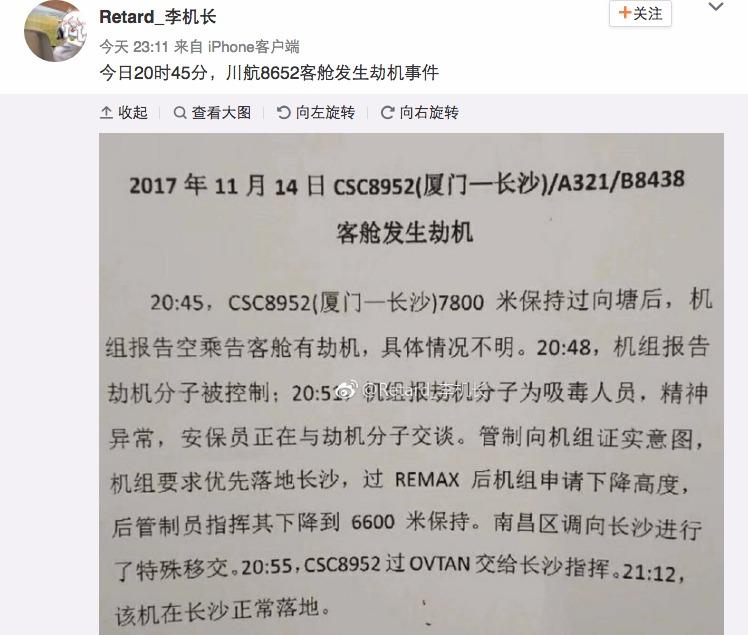 中國川航客機疑似發生劫機事件