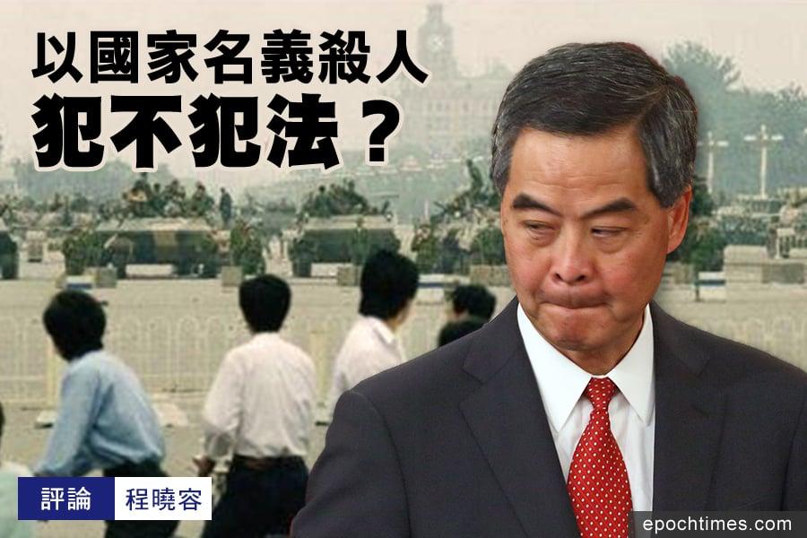 11月6日,香港前特首梁振英語驚四座:「有一種行為古今中外都是犯法的,就是殺人,而且會處以極刑。但有一個例外,就是以國家名義殺人,是不犯法。」(大紀元合成圖)