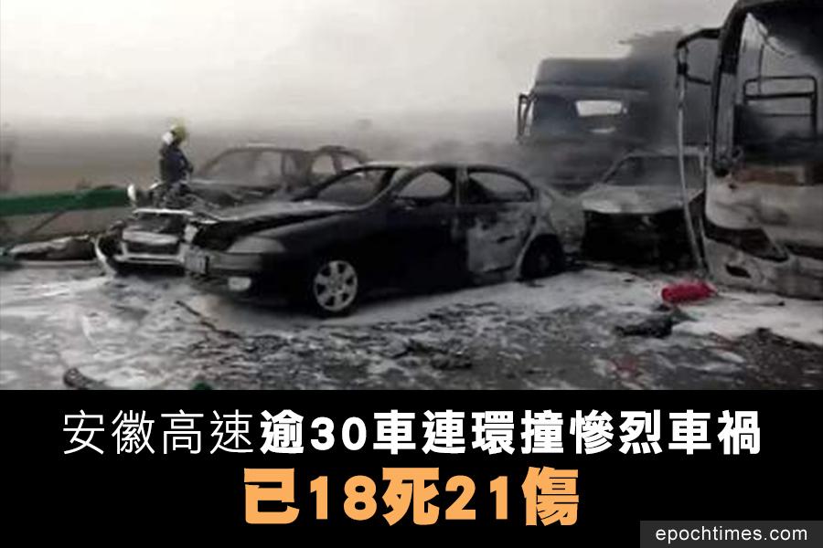 G63高速往合肥方向發生三十餘輛車連環撞,現場慘烈,已有18人死亡,重傷人數尚不清楚。圖為事故中車輛被燒得面目皆非。(視像擷圖)