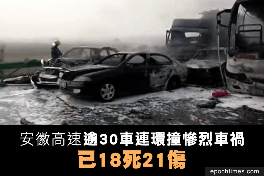 安徽高速逾30車連環撞慘烈車禍 已18死21傷