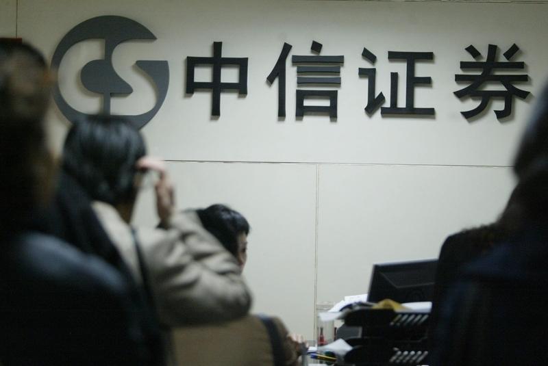 中信證券公司在大陸2015年股災後,有十多名高管被當局調查。(大紀元資料室)