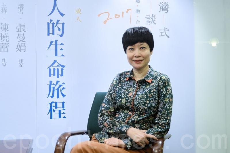 整理好人生的上半場 ——專訪作家張曼娟(上)