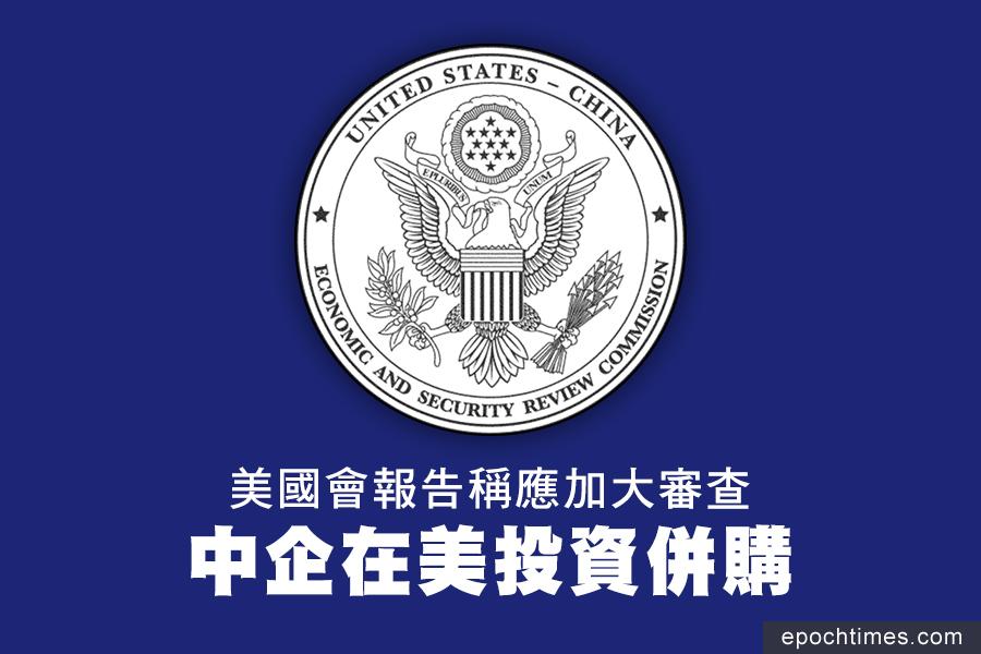 USCC建議國會加大對中企在美投資或併購的審查力度,以及採取登記制度提防中共駐美新聞業者蒐集情報。(維基百科/大紀元合成)