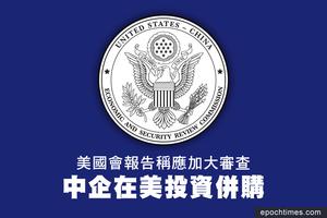 美國會報告:應加大審查中企在美投資併購