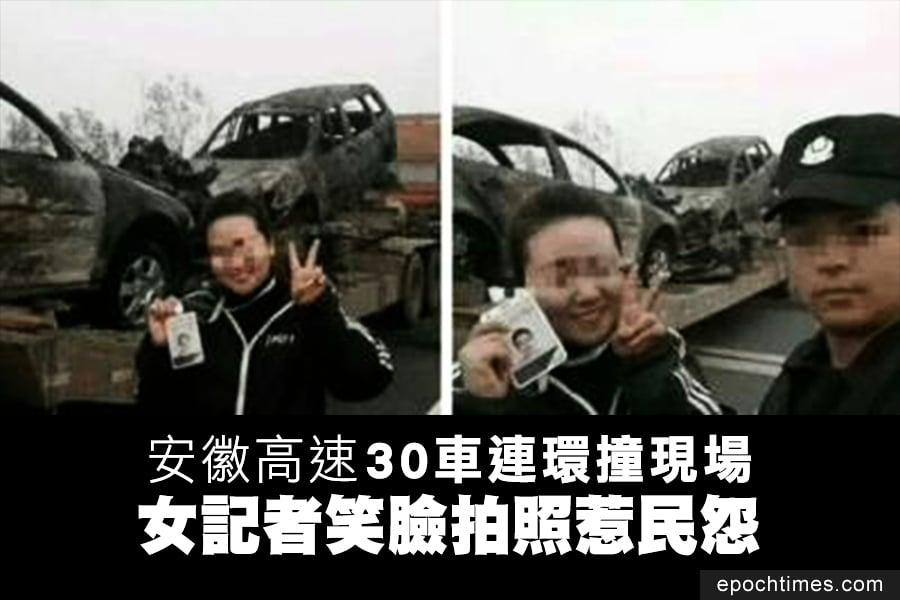 安徽30車連環撞現場 女記者笑臉拍照惹民怨