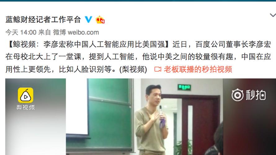 百度董事長李彥宏在北大當助教上課談人工智能問題,稱中國有人臉識別比美國強,遭到網民砲轟。(網頁擷圖)