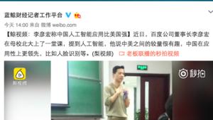 李彥宏北大談人臉識別技術應用領先 遭抨擊