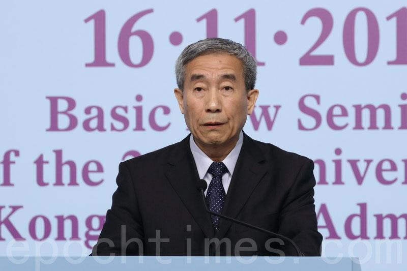 李飛出席《基本法》研討會時,稱港府就《基本法》23條立法責無旁貸,被民主派批評言論不實。(蔡雯文/大紀元)