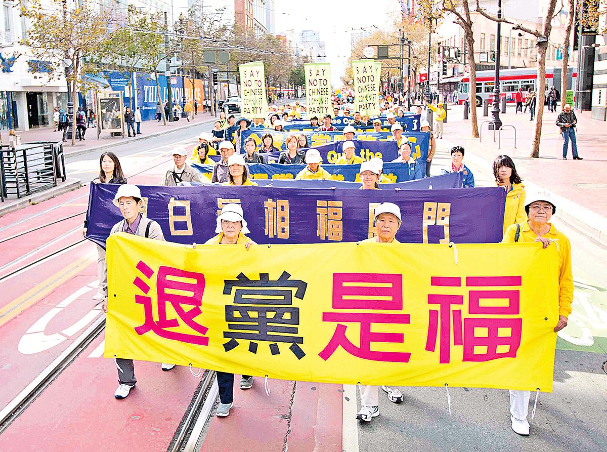 2016年10月22日,美國舊金山舉行盛大遊行,聲援中國民眾退出中共黨、團、隊,圖為遊行中的「三退保平安」、「不做馬列子孫」等標語。(大紀元)