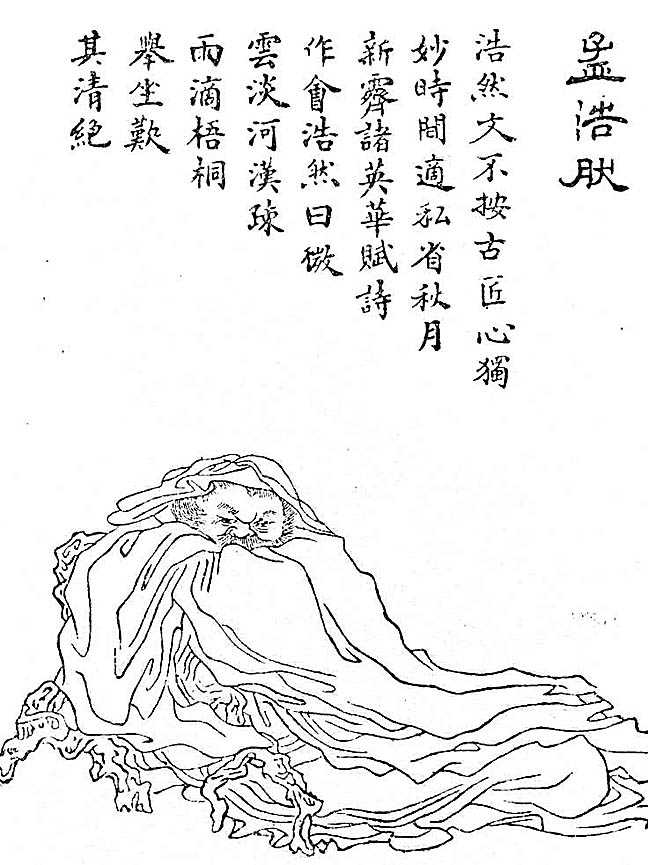 《晩笑堂竹荘畫傳》中的孟浩然(公有領域)