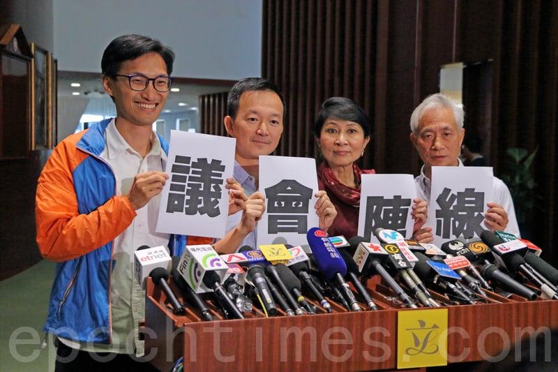 香港本土議員毛孟靜、人力陳志全、街工梁耀忠及朱凱廸組成聯盟「議會陣線」,攜手對抗威權。(大紀元/蔡雯文)