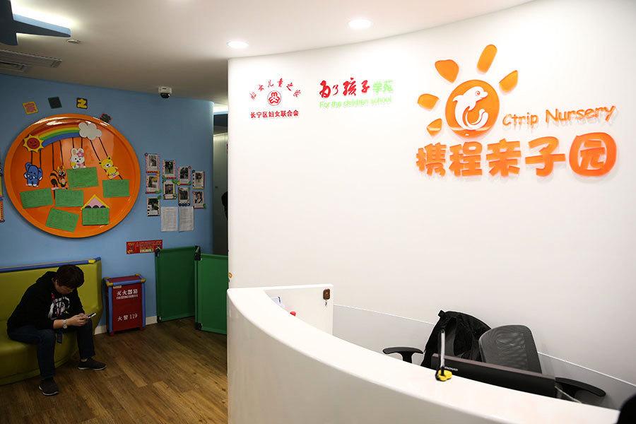 上海攜程虐童事件調查結果公佈 遭網民炮轟