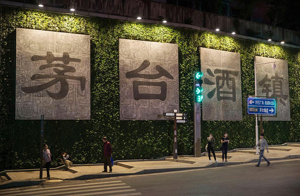 貴州茅台的股價暴漲,市值突破9000億,成各界關注焦點。(Kevin Frayer/Getty Images)