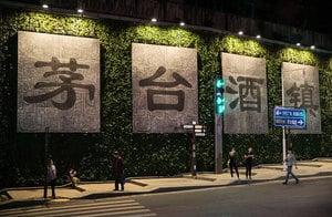貴州茅台股價暴漲 中共官媒現兩種聲音