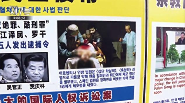 有證言證明,在大陸大多數的移植器官都是違法摘取自法輪功修煉者的器官。(TV朝鮮《調查報告7》截圖)